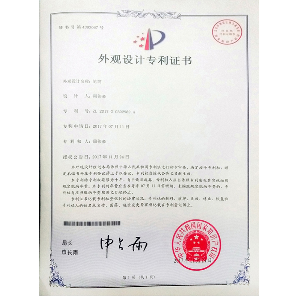 Dongguan Xingbo Stationery Co., Ltd.